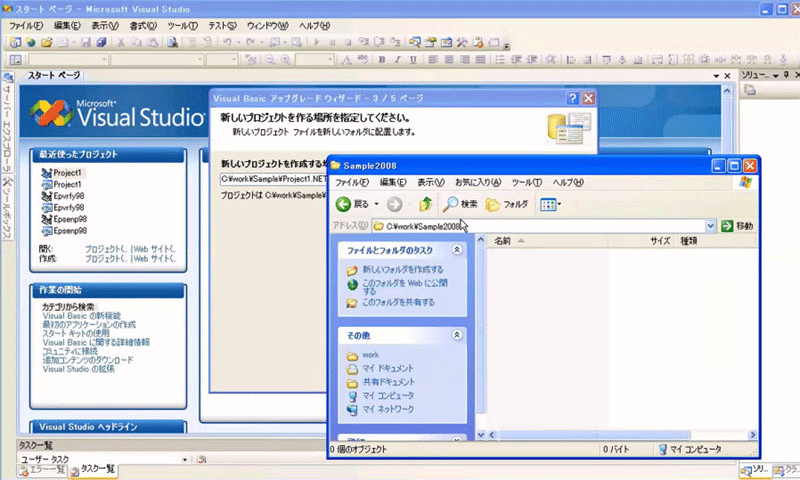 VB6からVB.Netへのアップグレードデモ